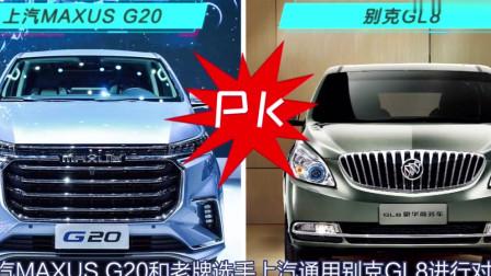 高端MPV新势力,上汽大通MAXUS G20对比GL8