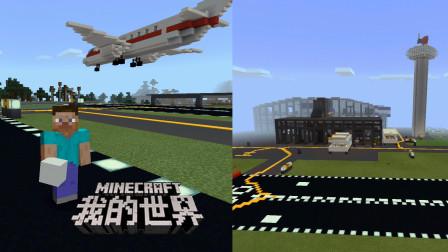 我的世界:大安机场基础完工,飞机滑行道配备齐了