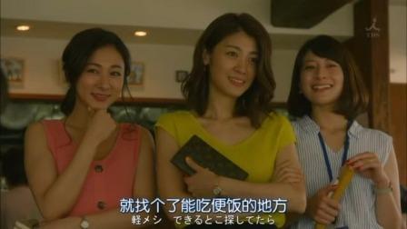 日剧《凪的新生活》慎二和女友去吃午饭,碰到公司的同事。