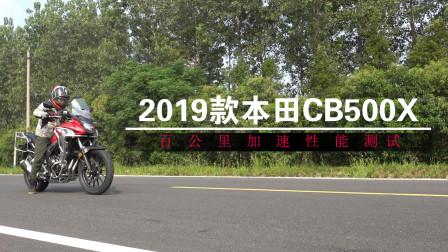 加速实测 | 本田2019款CB500X,百公里加速呆子实测
