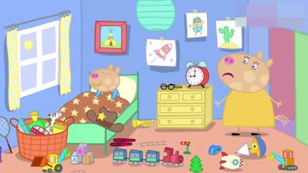 小猪佩奇:同学们都出发了,可佩德罗还在床上睡觉