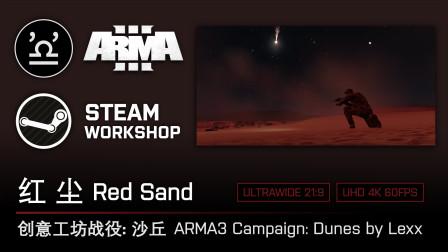 【4K 60FPS】武装突袭3 ARMA3 沙丘 Dunes 02 红尘 Red Sand