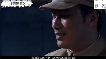 张嘉译与柳云龙这一段影帝级别的较量, 堪称谍战片教科书《告密者》
