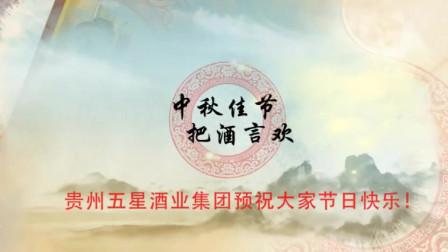 中秋节快到了,不准备给自己囤点酒吗?