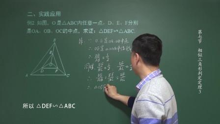 第七节 相似三角形判定定理3