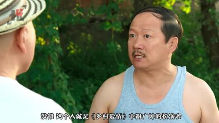 """""""谢广坤""""能拜师赵本山很戏剧,跟名字有关?"""