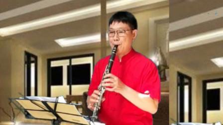 单簧管演奏《我爱你中国》快乐元君