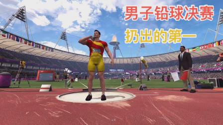 炎枫奥运会14:男子铅球决赛!扔出的第一!