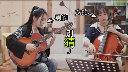 吉他大提琴版 彩云追月,叶锐文,冰涵