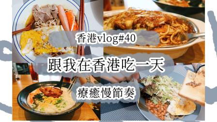 我在香港的一日三餐|一人食早餐|两人食午餐|晚餐动手做|香港vlog