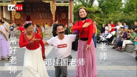 三人《新疆舞》邓建国、常好、素老师激情动感共舞