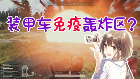 """绝地求生:开装甲车就无敌了?""""渣男""""轰炸区表示不服!"""