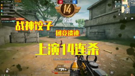 饺子因吃鸡失败生气 团竞遗迹上演教科书式操作 顶级枪法14连!