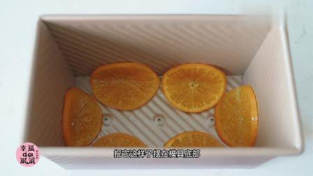 吃过菠萝翻转蛋糕,可吃过香橙翻转吐司?