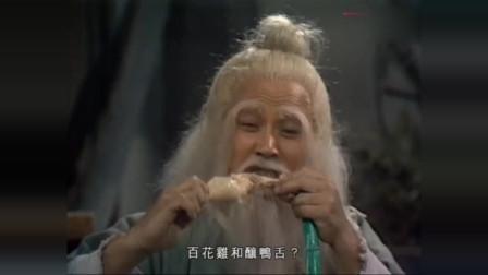 黄蓉做菜给洪七公吃,说出菜名来大家都没听说过