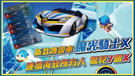 跑跑卡丁车:【朔月】新传说车款 魔光骑士X 连续海放所有人