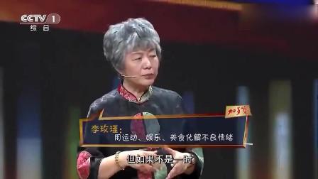 究竟如何化解不良情绪?李玫瑾教授竟这样讲,真是句句在理!