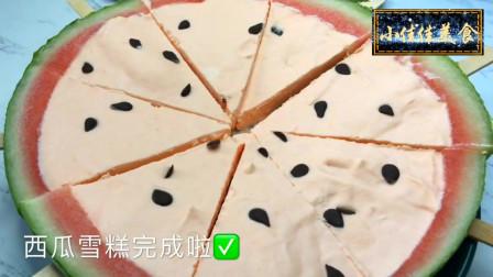 美食制作,雪糕的绵软口感,自制西瓜冰淇淋,特别好吃