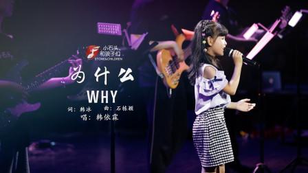 《为什么》保护环境,女孩用歌声唱给你听-纯享版
