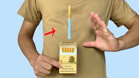 香烟在手上自动上升!无论你怎么也看不出破绽,其实方法特简单