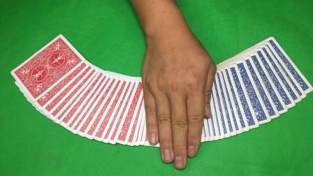 魔术揭秘:为什么手一摸,54张蓝色的牌全部变成红色?方法特简单