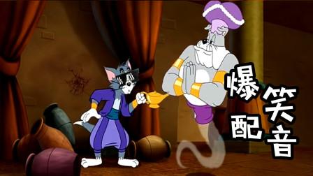 四川话爆笑:汤姆猫捡到可以许愿的阿拉丁神灯,搞笑操作笑安逸了!