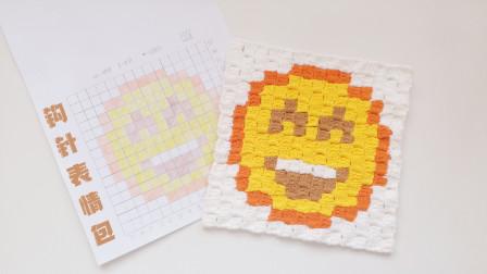 钩针编织利用对角线的钩织方法编织出QQ表情图案大全图解