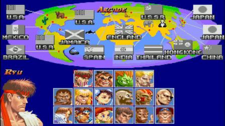 【小握解说】《超级街头霸王2:新的挑战者》街机复刻版