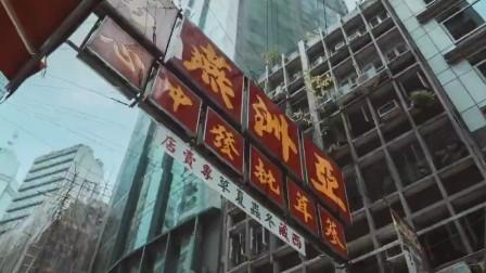 一路向南:香港