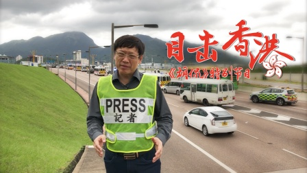 示威者又想瘫痪香港机场?但这一次和之前情形有所不同
