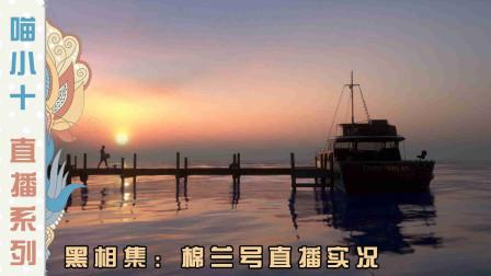 【小十】黑相集:棉兰号直播实况04