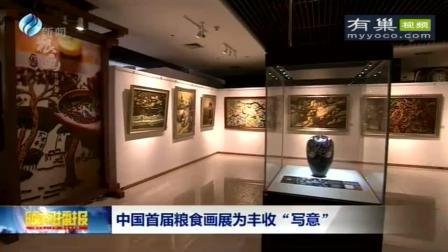 """""""五谷画""""你见过吗?中国首届粮食画展为丰收 """"写意"""""""