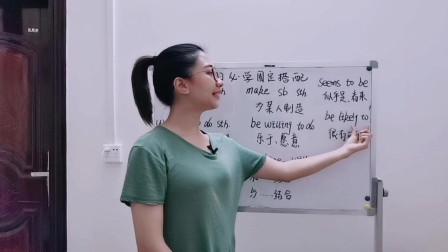 每日必学英语固定搭配:这9种简单的固定搭配,十分实用!