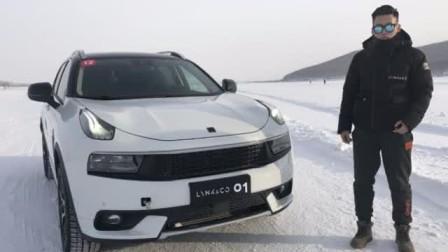 堪比性能车的SUV 领克01零下40度极限测试