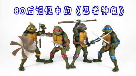 这才是80后的童年!NECA 87版《忍者神龟》-刘哥模玩