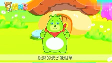 熊孩子儿歌:世上只有妈妈好