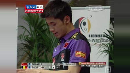 2011德国公开赛 男单四分之一 塞弗vs张继科 乒乓球比赛视频 完整