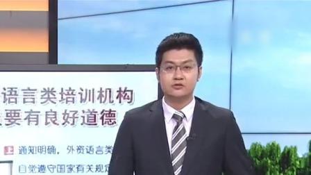北京您早 2019 三部门:外资语言类培训机构教学人员要有良好道德