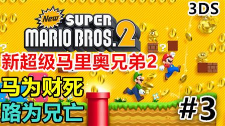 库巴菜!3DS《超级马里奥兄弟2》回顾流程直播实况03