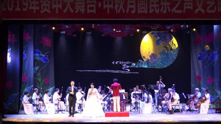 男女声二重唱《毛主席派人来》宜宾市三江乐团