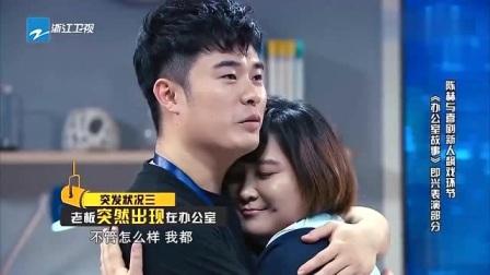 陈赫与贾玲暧昧拥抱,老板突然进来,陈赫的反应让小斐直呼:好机智!