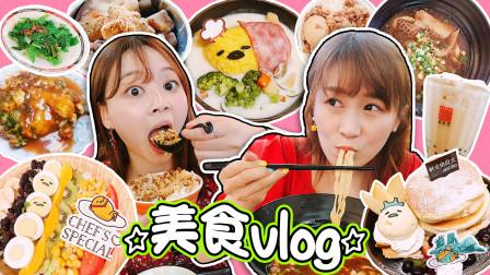 小伶玩具 小伶夏天台北Vlog!蛋黄哥主题餐厅?木瓜奶茶!