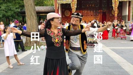 《新疆舞》邓建国老师与田小红老师在迎泽公园激情共舞