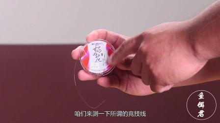 实测奥娜钓具樱花竞技专用线数据,对得起着几十元进价吗?