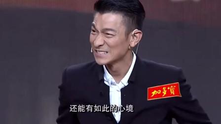 开讲啦:刘德华来到节目,撒贝宁不相信自己身边站着的是刘天王!