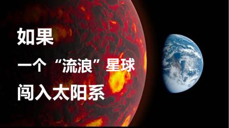 """如果一颗""""流浪行星""""闯入太阳系,地球将会受到威胁吗?"""