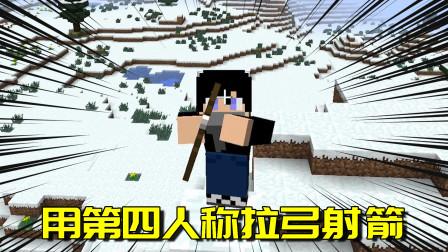 """我的世界Mod:教你解锁mc""""第四人称""""视角,弓箭视角百步穿杨!"""