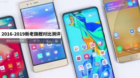 「科技美学」2016-2019新老旗舰对比 | 华为/小米/三星