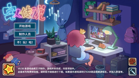 【小握解说】播客人生简易版《宅人传说》国产游戏