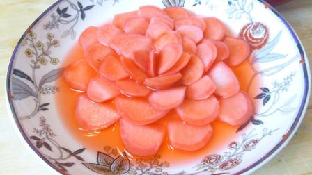 把1元钱的萝卜做成20元的样子,胭脂萝卜不一样的泡萝卜